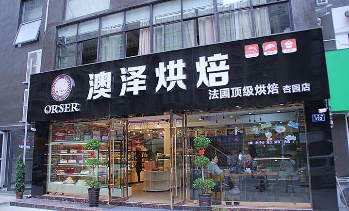 澳泽烘焙(杏园店)
