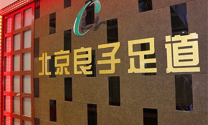 北京良子足道