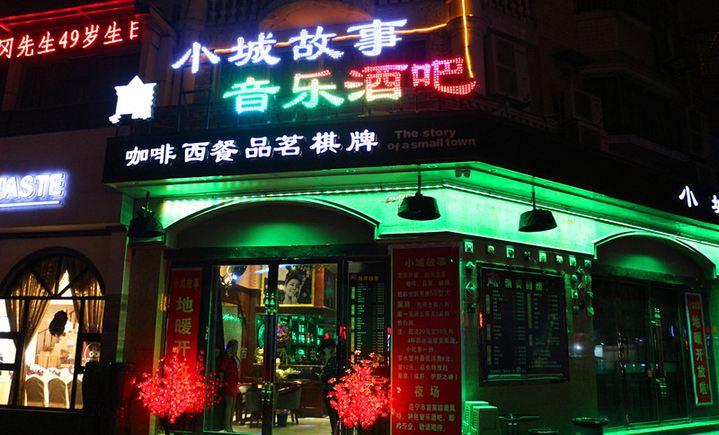 小城故事音乐酒吧