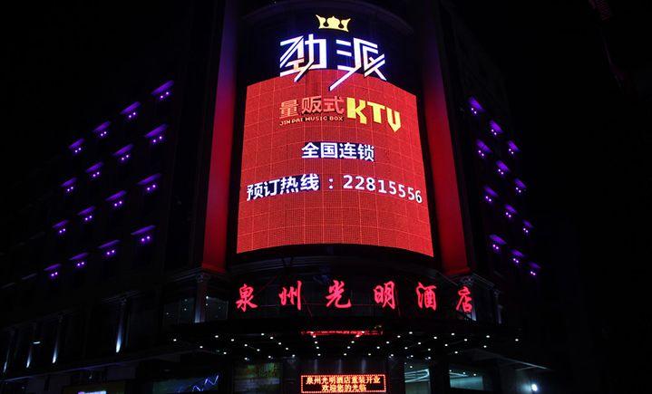 劲派量贩式KTV(浮桥店)
