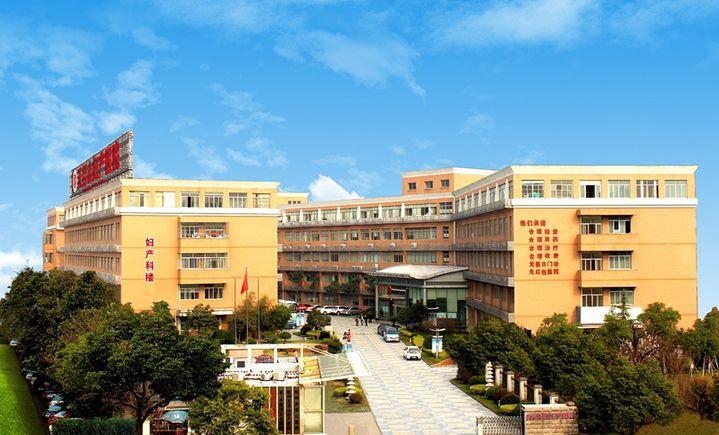 天目山医院