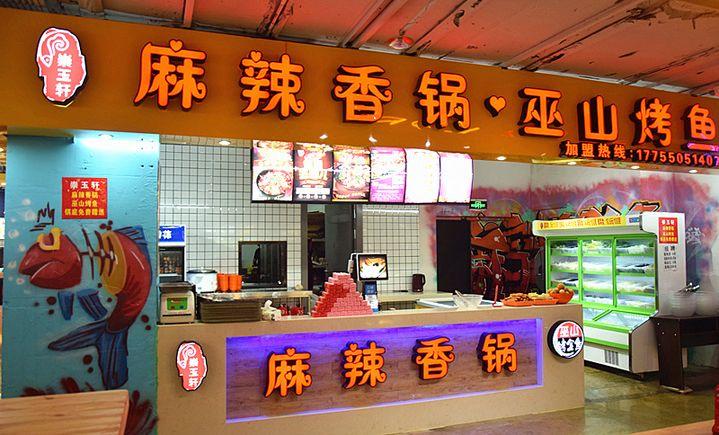 麻辣香锅巫山烤鱼(乐彩城店)
