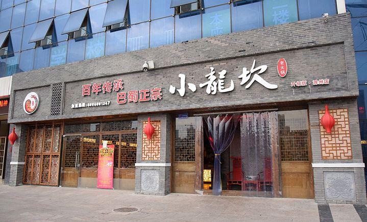 巴蜀小龙坎老火锅(滁州店)
