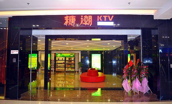糖潮KTV(南沙店)