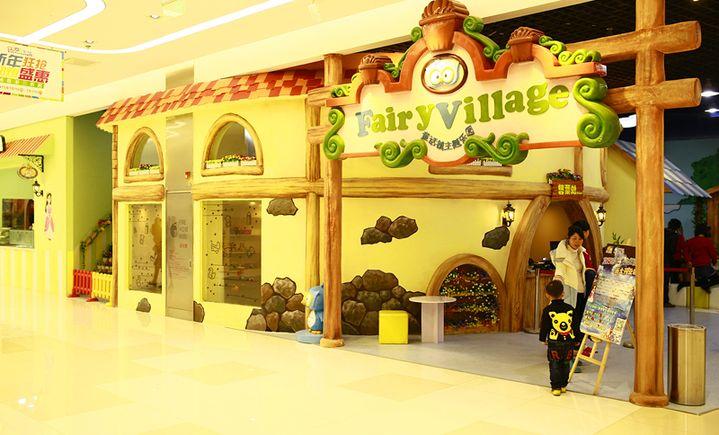 童话镇儿童主题乐园