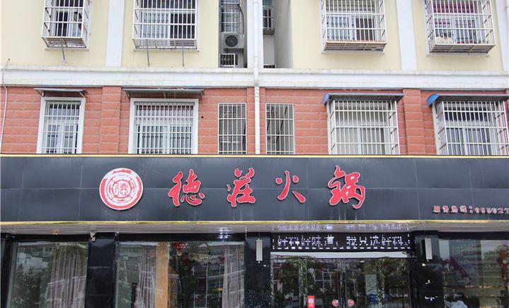 德庄火锅(岳西店)