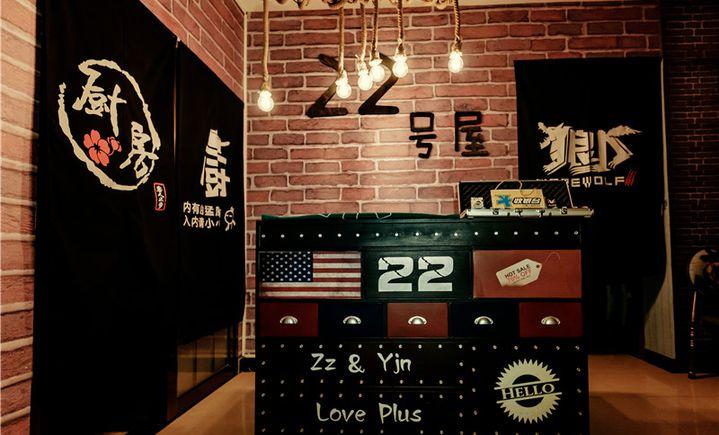 22号屋桌游棋牌私人影吧
