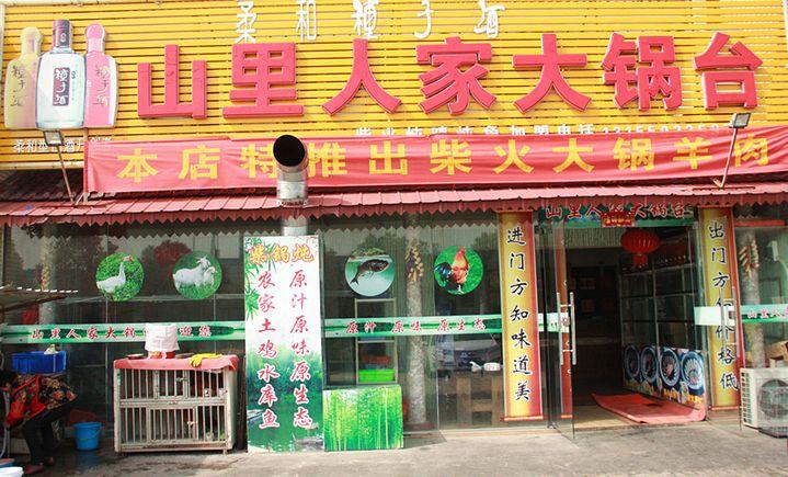 山里人家大锅台(盛世华庭店)