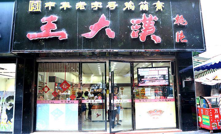 王大漢(云阳丽江景苑店)