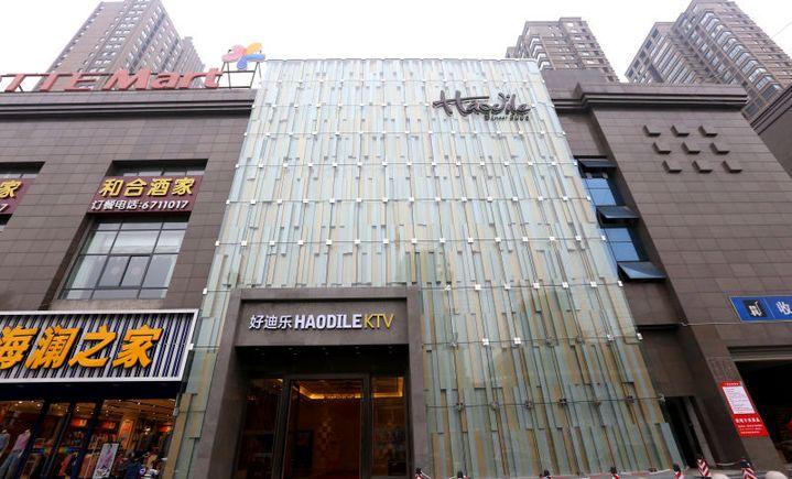 好迪乐KTV(振兴路店)
