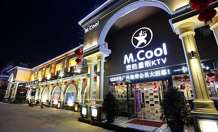 MCool麦酷量贩KTV