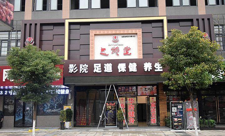 足韵堂(全椒店)