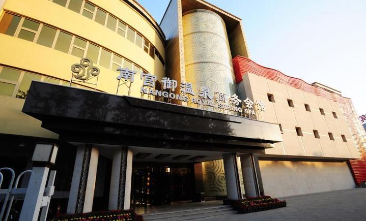 南宫御温泉商务会馆