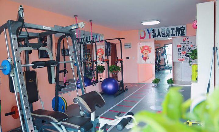 DY私人健身工作室