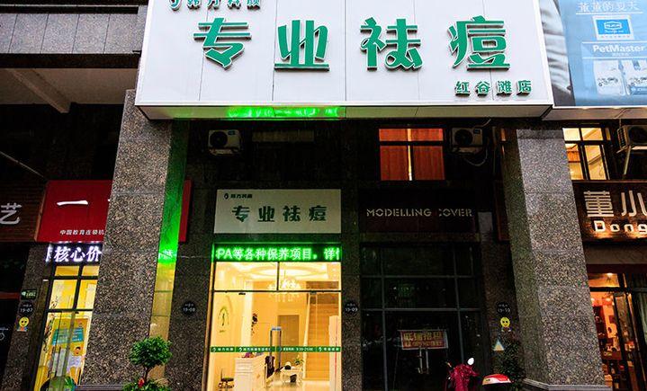 韩方科颜专业祛痘(联泰香域中央店)