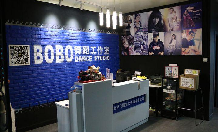 BOBO舞蹈工作室