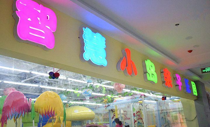 智慧小岛亲子乐园(中州国际广场店)