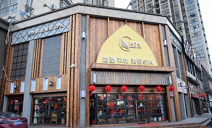 臻钰养容(珠江帝景店)
