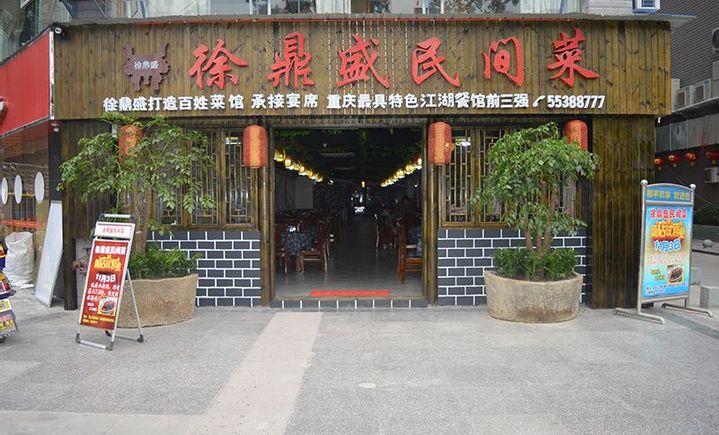 徐鼎盛民间菜(滨江路店)