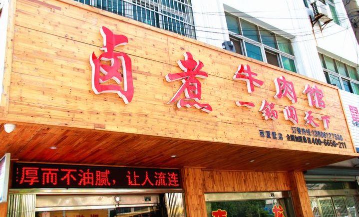 卤煮牛肉馆(西夏墅店)
