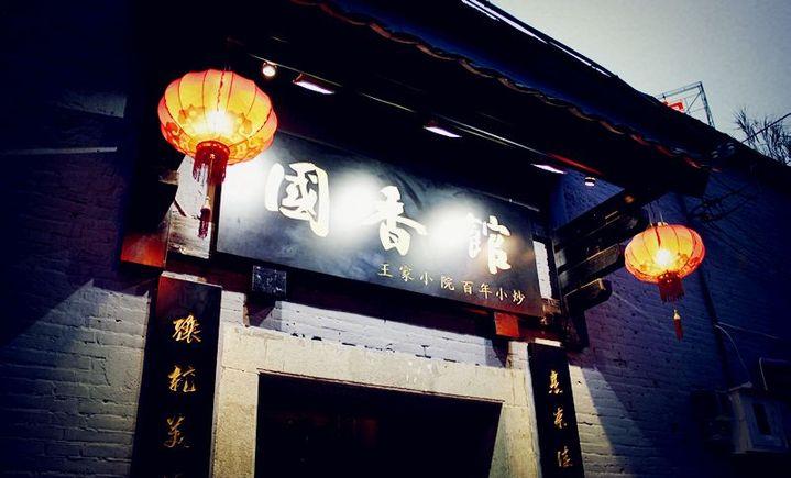 国香馆(仓山上渡店)