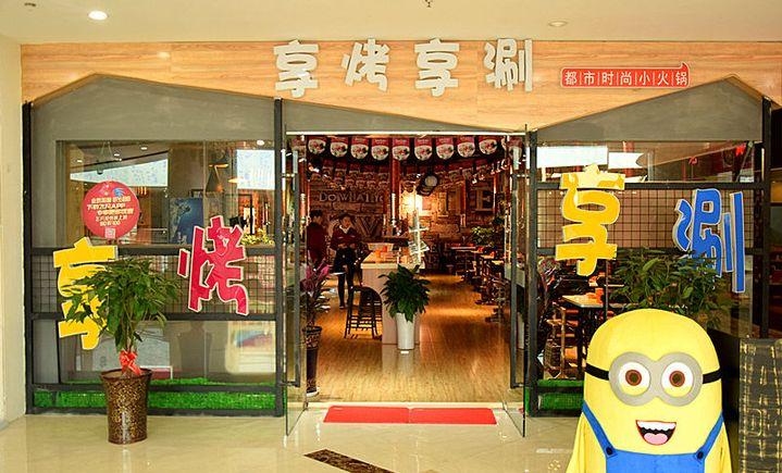 享烤享涮主题餐厅(九九广场店)
