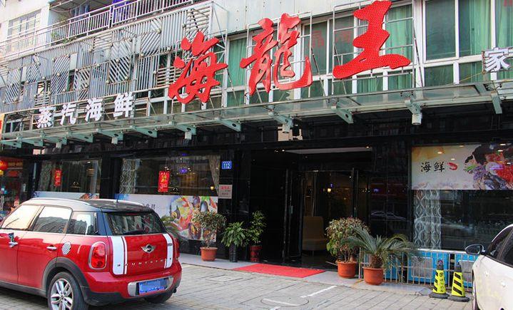 海龙王蒸汽海鲜(菱湖北路店)