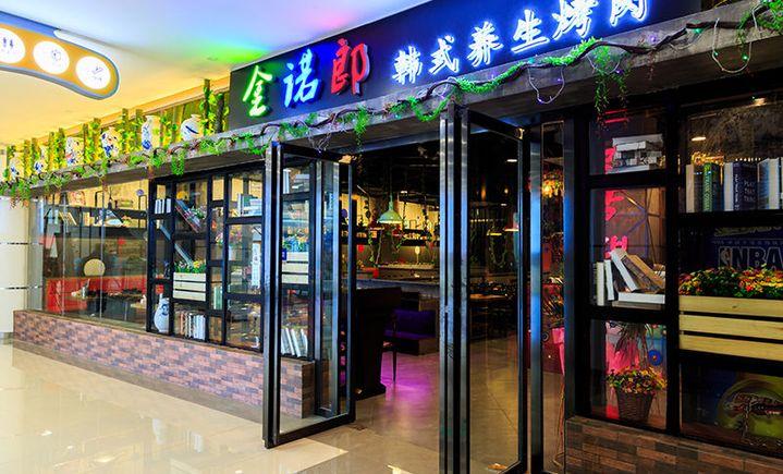 金诺郎韩式养生烤肉(新建中心店)
