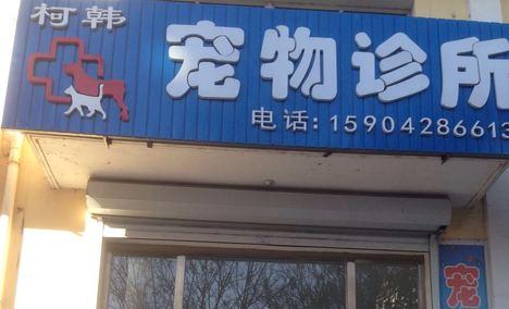 柯韩宠物诊所