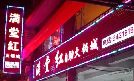 满堂红火锅城