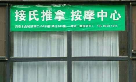 接氏推拿按摩中心(大润发店)