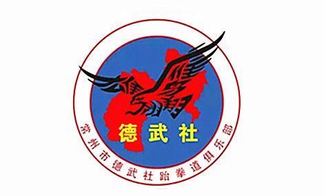 德武社跆拳道馆(钟楼店)