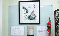 清墨轩书法绘画艺术交流中心