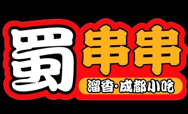 蜀串串(福海路店)
