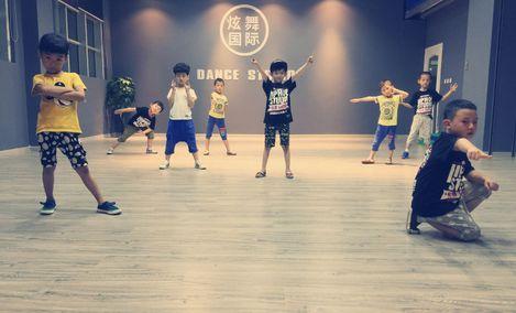 炫舞国际街舞俱乐部