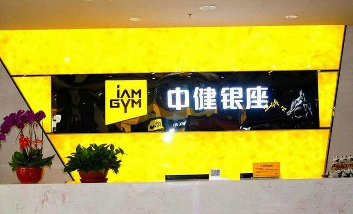 中健银座健身(北京和谐广场店)