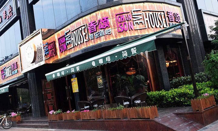 香颂音乐酒吧