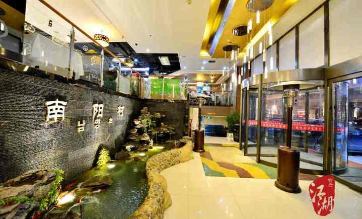 南阳村演艺餐厅