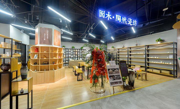 囡木-陶然瓷坊