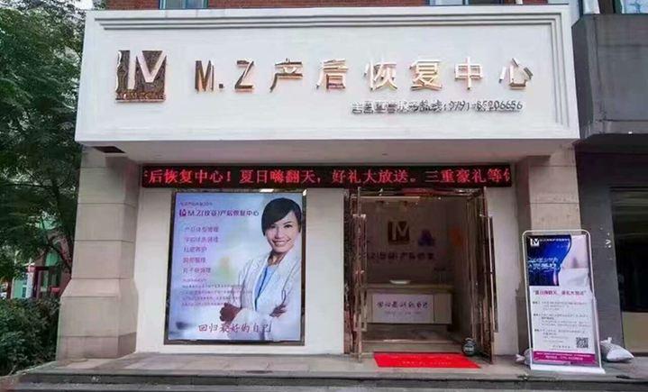 M.Z产后恢复中心