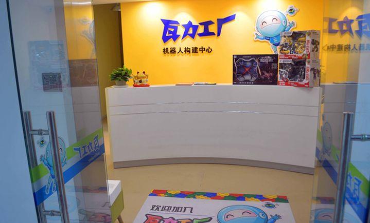 瓦力工厂机器人培训中心(石景山店)