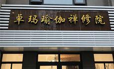 卓玛瑜伽禅修院(四方馆分店)