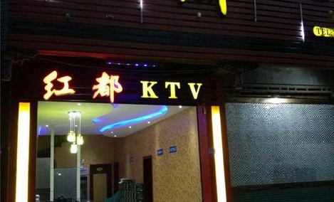 红都KTV