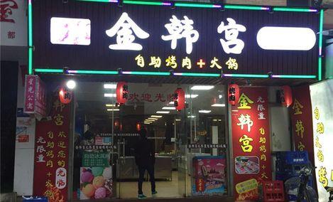 金韩宫自助火锅烤肉(南亭店)