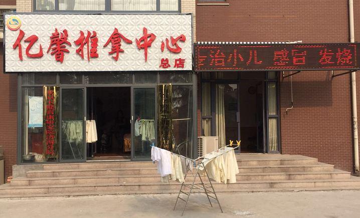 亿馨推拿中心