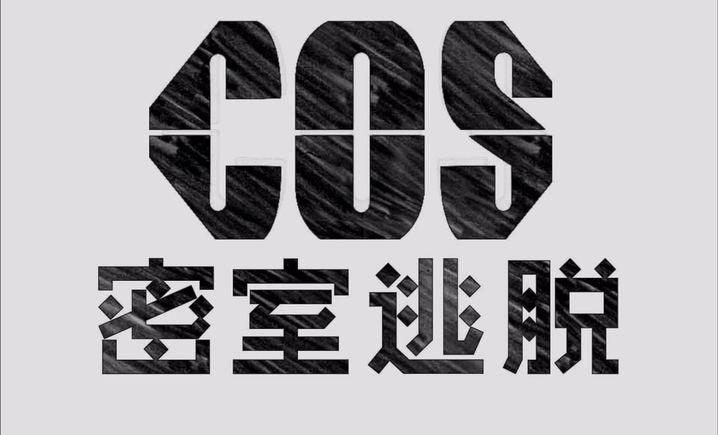 COS密室逃脱