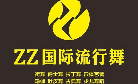 ZZ国际流行舞