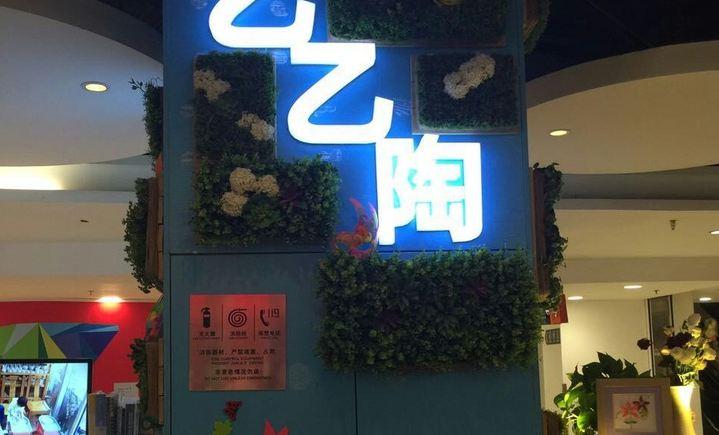 乙乙陶(望京凯德mall店)