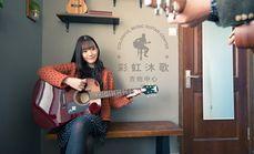 彩虹牧歌豪华吉他体验课
