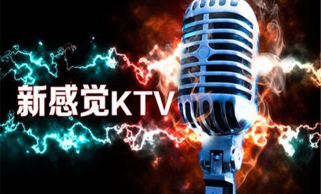 新感觉KTV